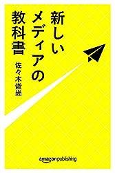 新しいメディアの教科書 (Kindle Single) Kindle版 佐々木 俊尚