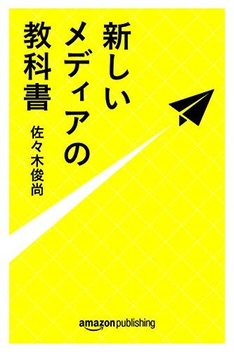 新しいメディアの教科書 (Kindle Single)