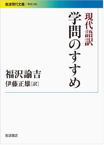 現代語訳 学問のすすめ (岩波現代文庫) - 伊藤 正雄