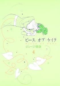 ピースオブケイク 4巻 表紙画像