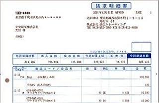 弥生 請求明細書(単票用紙) 334402
