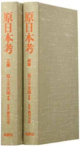 原日本考 正・続篇―古代日本と鉄の文化の詳細を見る