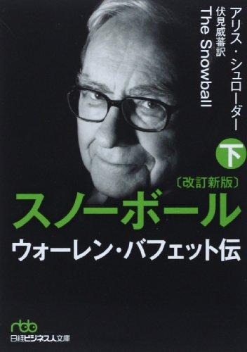 スノーボール(改訂新版)〔下〕 ウォーレン・バフェット伝 (日経ビジネス人文庫)