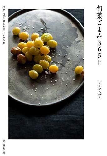 旬菜ごよみ365日: 季節の味を愛しむ日々とレシピ