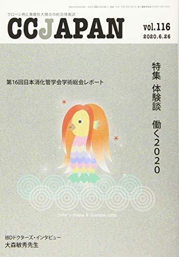 CCJAPAN(シーシージャパン) vol.116の詳細を見る