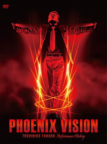 PHOENIX VISION 〜TOSHIHIKO TAHARA performance history〜 [DVD] - 田原俊彦