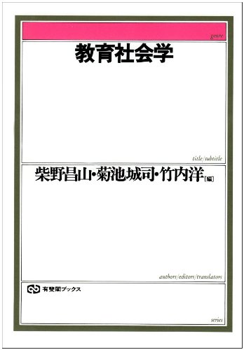 教育社会学 (有斐閣ブックス)