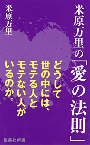 米原万里の「愛の法則」 (集英社新書 406F)の詳細を見る