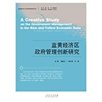 A Creative Study on the Government Management in the Blue and Yellow Economic Zone(Chinese Edition)