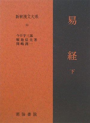 易経 下 新釈漢文大系 (63)の詳細を見る