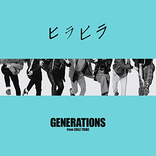 [single]ヒラヒラ – GENERATIONS from EXILE TRIBE[FLAC + MP3]