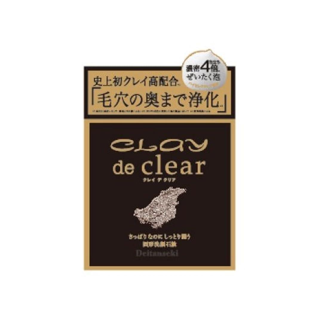 キリマンジャロ寄付性的ペリカン石鹸 クレイ デ クリア フェイシャルソープ 80g
