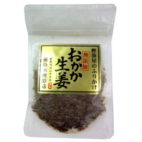 鈴木鰹節店 おかか生姜 【10袋組】
