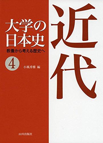 大学の日本史―教養から考える歴史へ〈4〉近代