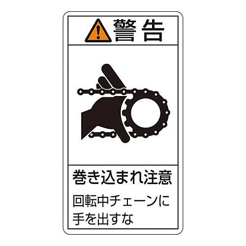 PL警告表示ラベル(タテ型) 「警告 巻き込まれ注意 回転中チェーンに手を出すな」 PL-229(大)/61-3410-89