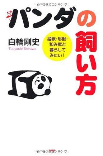 パンダの飼い方