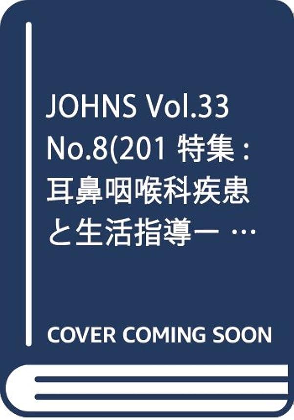 気候一目するだろうJOHNS Vol.33 No.8(201 特集:耳鼻咽喉科疾患と生活指導ー予防とセルフケア