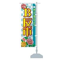 B反市 のぼり旗 サイズ選べます(ショート60x150cm 右チチ)
