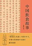 中国飲食故事
