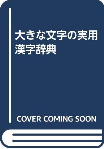 大きな文字の実用漢字辞典の詳細を見る