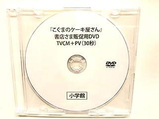こぐまのケーキ屋さん カメントツ 書店販促用DVD/TVCM+PV/30秒/非売品