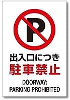 出入口につき駐車禁止 注意看板メタル安全標識注意マー表示パネル金属板のブリキ看板情報サイントイレ公共場所駐車