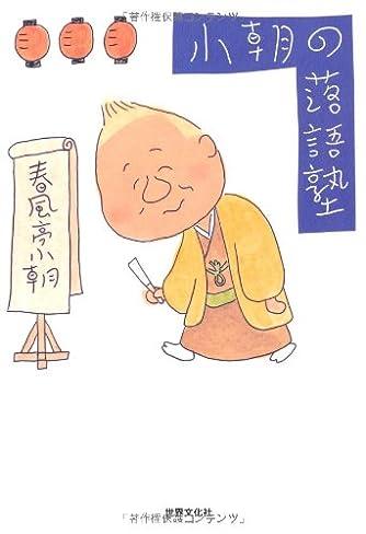 小朝の落語塾