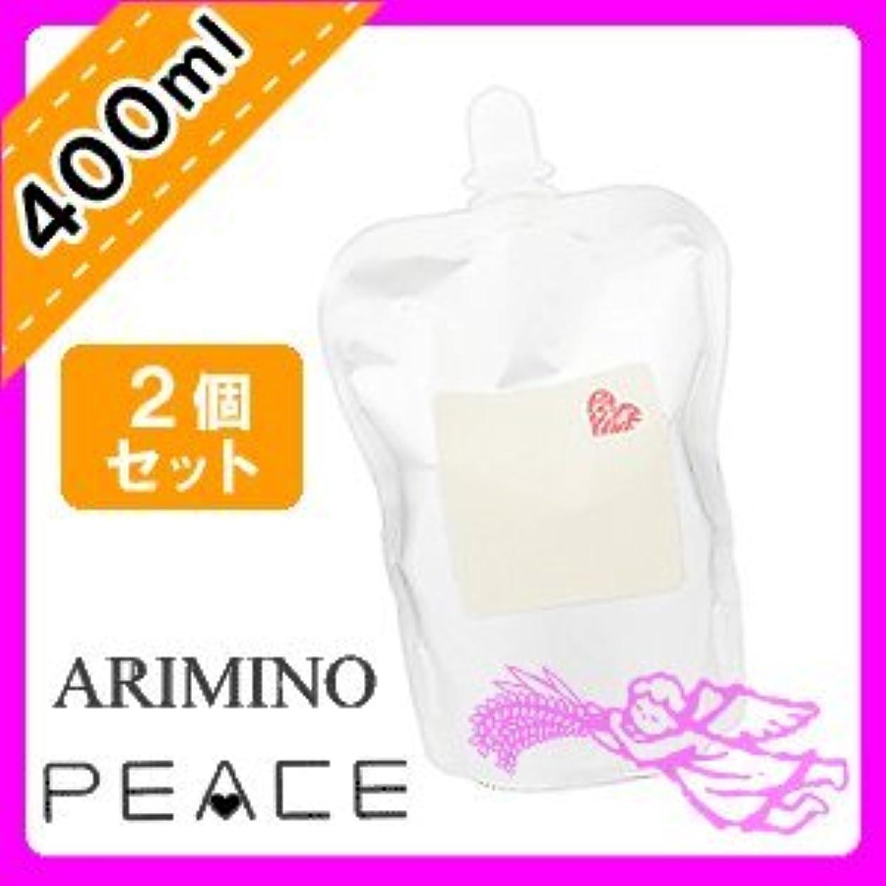 ラメみ献身アリミノ ピース ホイップワックス ナチュラルウェーブ ホイップ400mL ×2個 セット詰め替え用 arimino PEACE