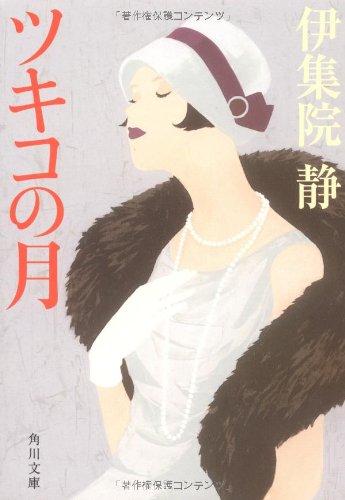 ツキコの月 (角川文庫)の詳細を見る