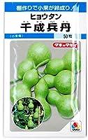 ひょうたん 種子 千成兵丹(せんなりひょうたん) 50粒