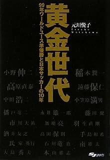 黄金世代—99年ワールドユース準優勝と日本サッカーの10年 (SJ sports)...