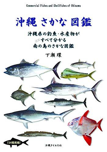 沖縄さかな図鑑 Commercial Fishes and Shellfishes of Okinawa