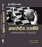 Sahitya Bhawan Antrarashtriya Rajneeti book by Fadia in hindi medium for IAS UPSC civil services examination and MA Political Science, Public Administration