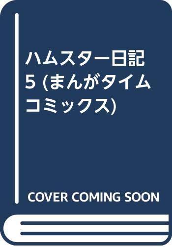 ハムスター日記 5 (まんがタイムコミックス)の詳細を見る