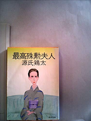 最高殊勲夫人 (角川文庫 緑 224-40)