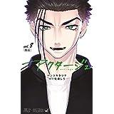 アクタージュ act-age コミック 1-8巻セット