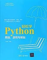Python轻松学:爬虫、游戏与架站