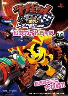 ラチェット&クランク5激突!ドデカ銀河のミリミリ軍団公式ガイ (ワンダーライフスペシャル PlayStationPortable)
