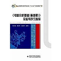 《电路分析基础(第四版)》实验与学习指导(张永瑞)