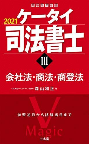 ケータイ司法書士III 2021 会社法・商法・商登法