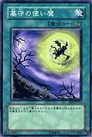 遊戯王カード 【 墓守の使い魔 】 BE1-JP017-N 《ビギナーズエディション1》