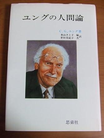 ユングの人間論