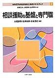 相談援助の基盤と専門職 (MINERVA社会福祉士養成テキストブック)