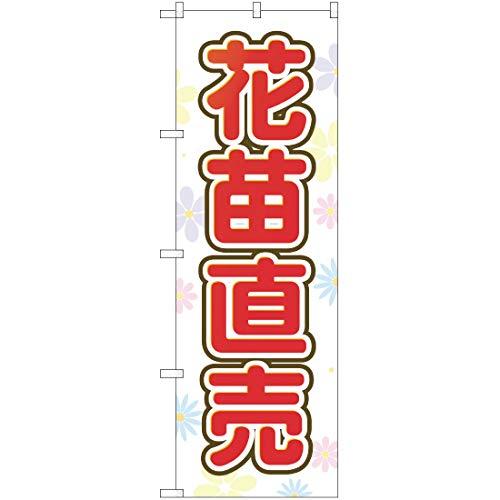 【3枚セット】のぼり 花苗直売 YN-1982【宅配便】 のぼり 看板 ポスター タペストリー 集客 [並行輸入品]