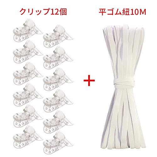 Tonghui ワンタッチクリップ フィッシュクリップ ゴムひも10M クリップ 帽子クリップ 平ひも用 12本入り