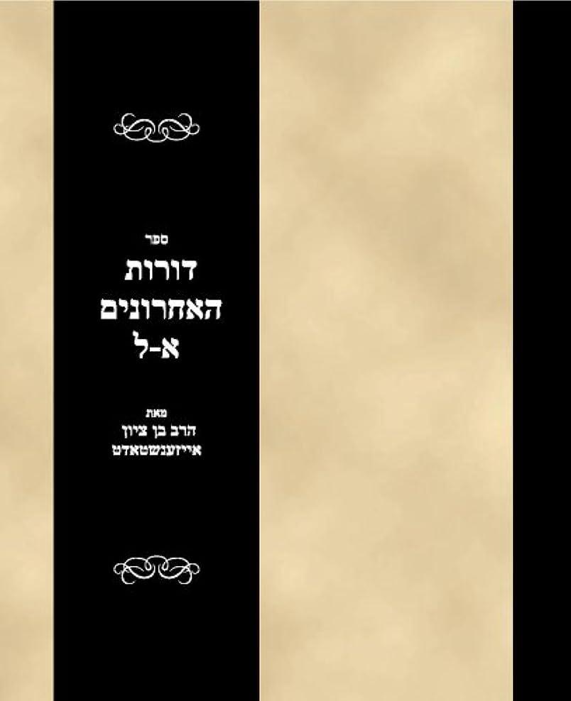 大工検出可能シャッターSefer Doros haAchronim Vol 1 (Aleph-Lamed)