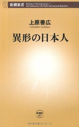 異形の日本人 (新潮新書)