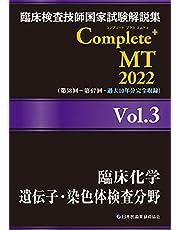 臨床検査技師国家試験解説集 Complete+MT 2022 Vol.3 臨床化学/遺伝子・染色体検査分野