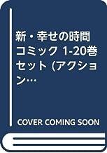 新・幸せの時間 コミック 1-20巻セット (アクションコミックス)