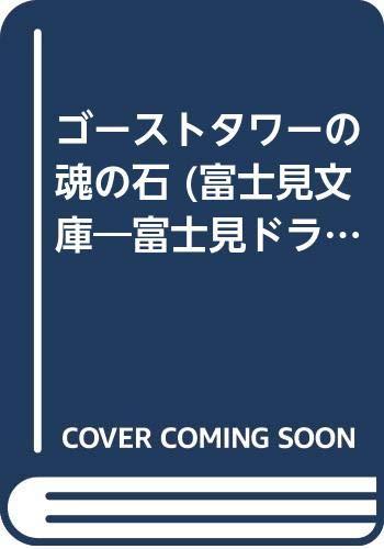 ゴーストタワーの魂の石 (富士見文庫―富士見ドラゴンブック)